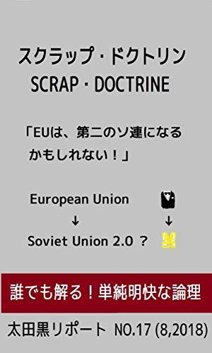 スクラップ・ドクトリン: EUは、第二のソ連になるかもしれない! 太田黒リポート