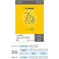 b-mobile 7GB×1ヶ月SIMパッケージ(SB/ナノ/for iPhone) BS-IPNP-7G1MN