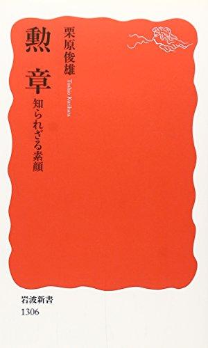 勲章 知られざる素顔 (岩波新書)の詳細を見る