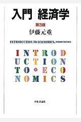 入門経済学 単行本