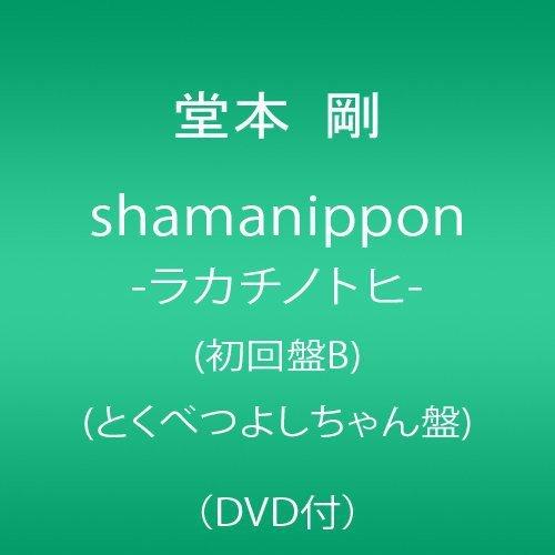shamanippon-ラカチノトヒ-(初回盤B)(とくべつよしちゃん盤)(DVD付)