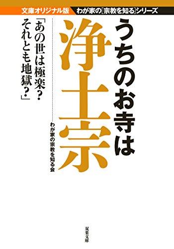 うちのお寺は浄土宗-我が家の宗教を知るシリーズ (双葉文庫)