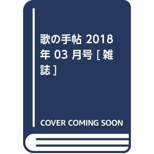 歌の手帖 2018年 03 月号 [雑誌]