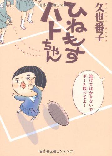 ひねもすハトちゃん (ウィングス・コミックス・デラックス)の詳細を見る