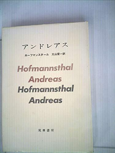 アンドレアス (1958年)の詳細を見る