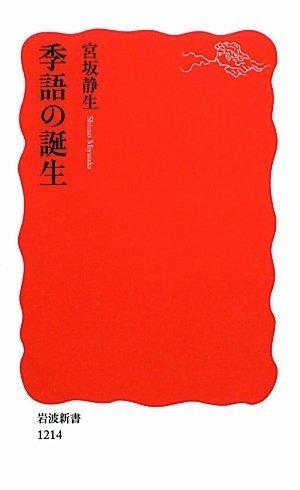 季語の誕生 (岩波新書)の詳細を見る