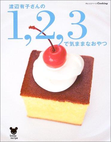 渡辺有子さんの1,2,3で気ままなおやつ (オレンジページCOOKING—Smile recipe)