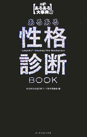 あるある性格診断BOOK—発掘!あるある大事典〈2〉
