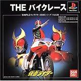 SIMPLE キャラクター2000シリーズ Vol.3 仮面ライダーTHEバイクレース