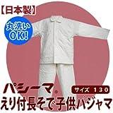 【日本製】パシーマ えり付き長袖子供パジャマ130きなり