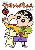 クレヨンしんちゃん (Volume45) (Action comics)