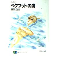 クレギオン ベクフットの虜 (富士見ファンタジア文庫)