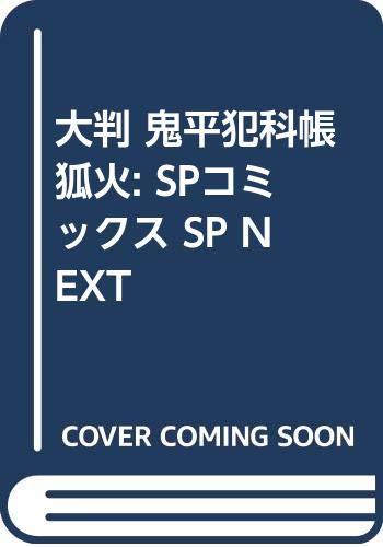 [画像:大判 鬼平犯科帳 狐火: SPコミックス SP NEXT]