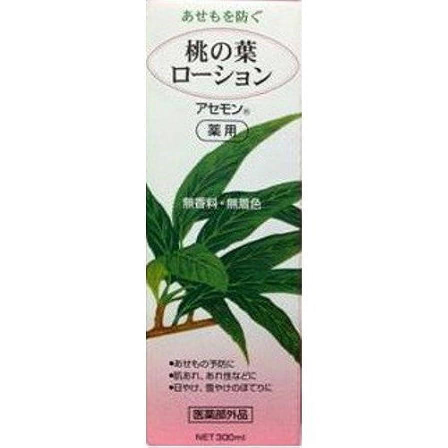 弱いなめらかな騒ぎベルサンテ 薬用 桃の葉ローション アセモン 300ml