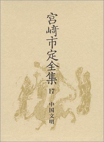宮崎市定全集〈17〉中国文明の詳細を見る