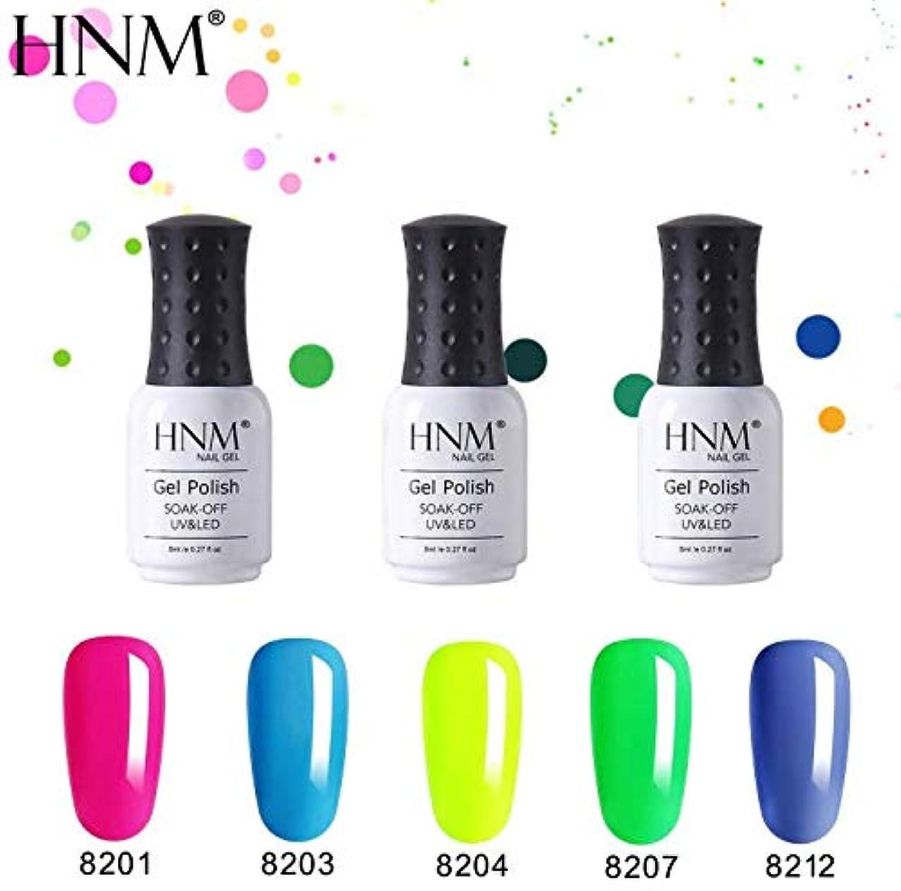 オーナー豊富隔離するHNM ジェルネイル カラージェル 蛍光色カラージェル 5色入り 8ml セット【全4セット選択可】