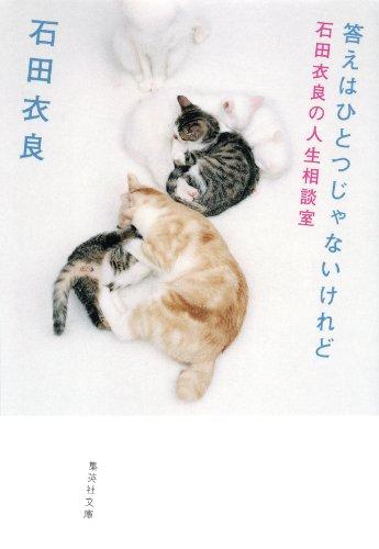 答えはひとつじゃないけれど 石田衣良の人生相談室 (集英社文庫)