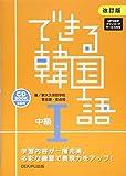 CD付 改訂版 できる韓国語 中級I