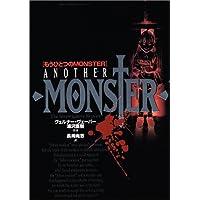 もうひとつのMONSTER―The investigative report (Big comics special)