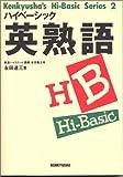 ハイベーシック英熟語 (研究社ハイベーシック・シリーズ (2))