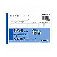 コクヨ 納品書 複写伝票 受領書付 A6 横型 6行 50組 ウ-343N 『 × 2冊』