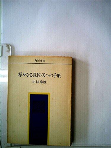 様々なる意匠・Xへの手紙 (1968年) (角川文庫)の詳細を見る