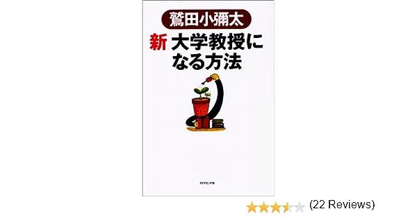 新 大学教授になる方法   鷲田 ...