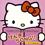 サンリオTVオリジナルソングブック げんきSONG!!~みんなnakayoku!