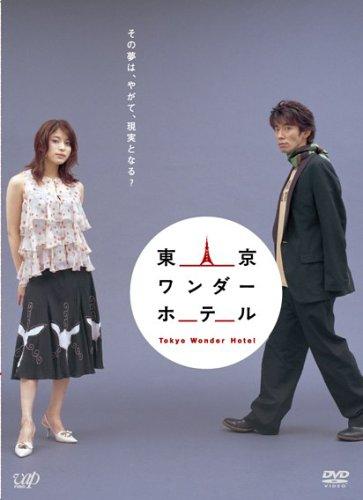 東京ワンダーホテル [DVD]