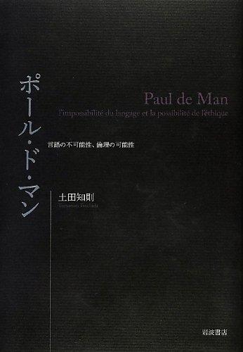ポール・ド・マン――言語の不可能性、倫理の可能性の詳細を見る