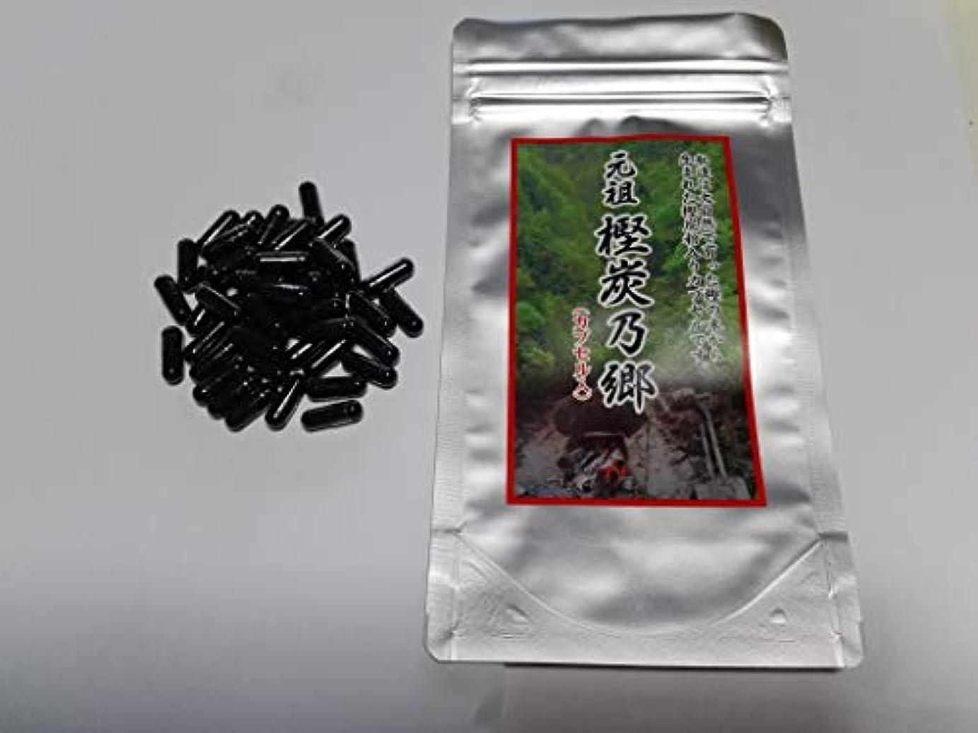 元祖樫炭乃郷(120カプセル入) 樫炭粉