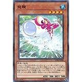 遊戯王/プロモーション/19PR-JP008 飛鯉【ノーマルパラレル】