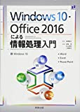 Windows10・Office2016による情報処理入門