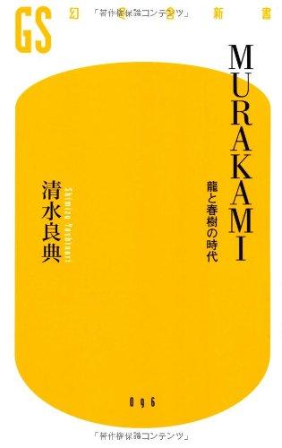 MURAKAMI―龍と春樹の時代 (幻冬舎新書)の詳細を見る