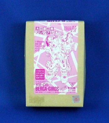 【中古】B-CLUB 1/100 大河原オリジナル XM-05 ベルガギロス バリエーションパーツ 《ガレージキット》 (内袋開封済み)
