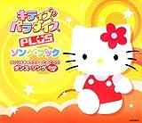 キティズパラダイスPLUS ソングブック サンリオキャラクターとおどろう!ダンスソング(DVD付)