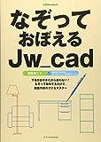 なぞっておぼえるJw_cad (エクスナレッジムック)
