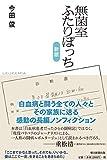 【新版】無菌室ふたりぽっち