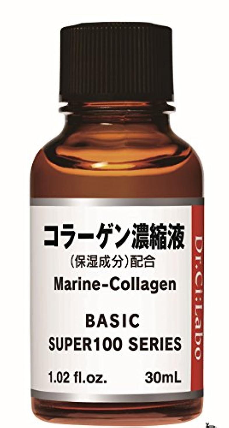 皮締める入手しますドクターシーラボ スーパー100シリーズ コラーゲン濃縮液 高濃度美容液 30ml 原液化粧品