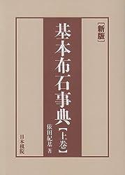 新版 基本布石事典〈上〉星・小目の部