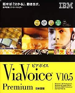 ViaVoice for Win Premium V10.5 日本語版
