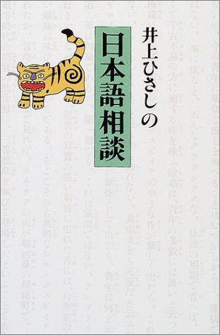 井上ひさしの日本語相談の詳細を見る