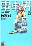 電車男 ―でも、俺旅立つよ。 / 渡辺 航 のシリーズ情報を見る