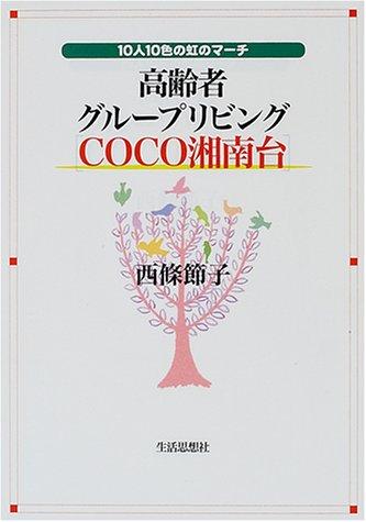 高齢者グループリビング「COCO湘南台」—10人10色の虹のマーチ