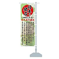 日本の銘石 のぼり旗 サイズ選べます(ハーフ30x90cm 右チチ)
