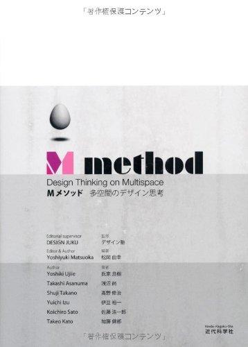 Mメソッド: 多空間のデザイン思考の詳細を見る