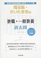 埼玉県・さいたま市の教職・一般教養過去問 2020年度版 (埼玉県の教員採用試験「過去問」シリーズ)