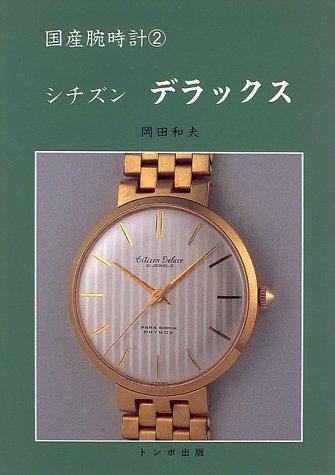 国産腕時計2シチズンデラックス