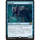 地割れ潜み マジックザギャザリング(MTG)基本セット2015(M15)シングルカード