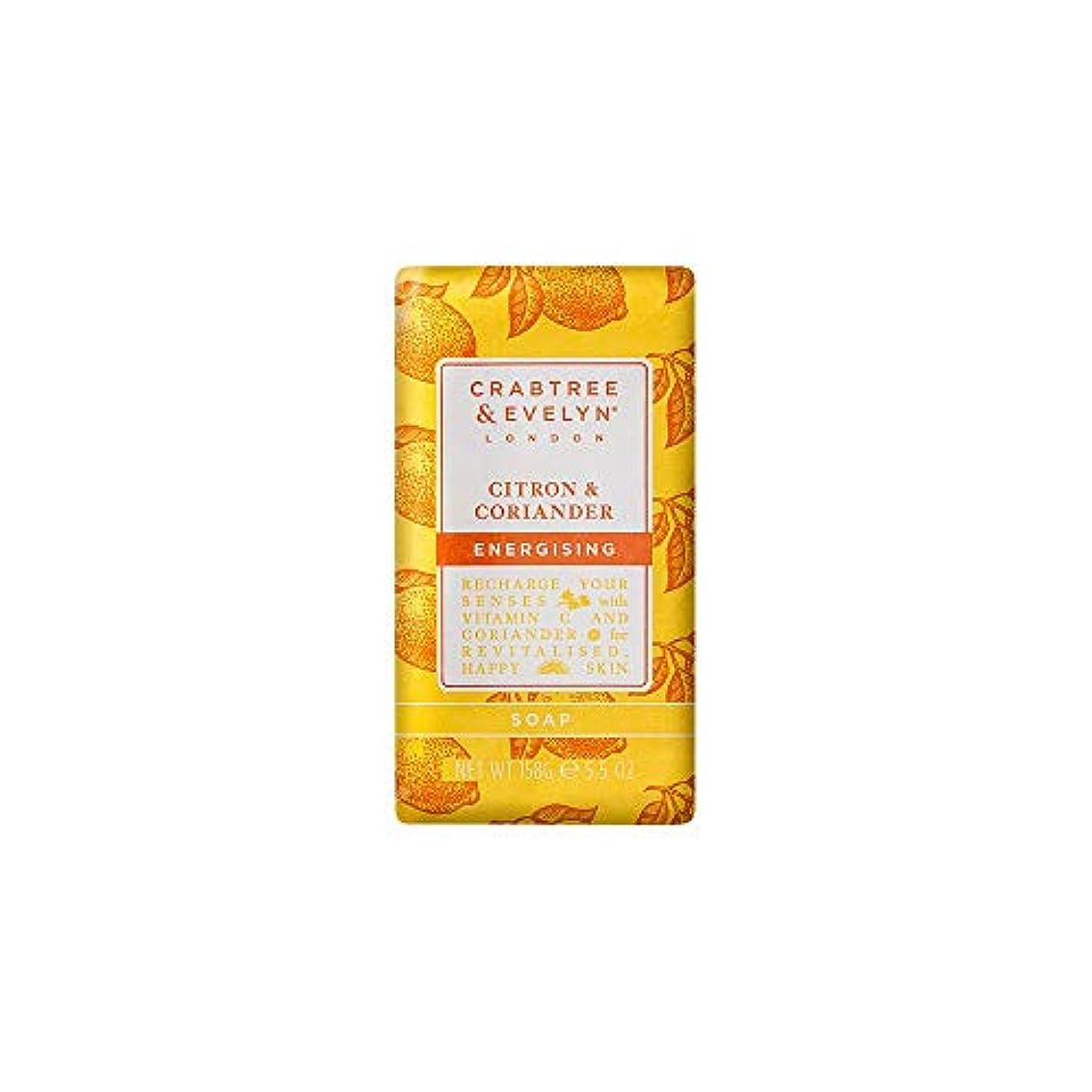 選挙実質的にささいな[Crabtree & Evelyn ] クラブツリー&イヴリン柚子&コリアンダー石鹸158グラム - Crabtree & Evelyn Citron & Coriander Soap 158g [並行輸入品]